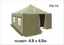 Палатка армейская ПБ-10 зимняя