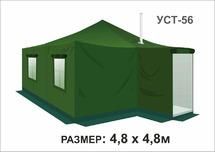 Палатка армейская УСТ-56М3 зимняя